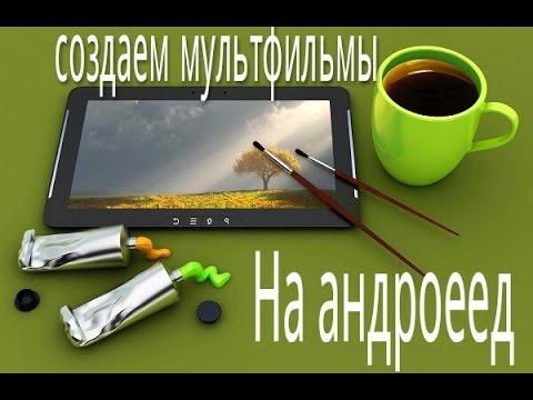Скачать На Андроид Программу Для Рисования - фото 6