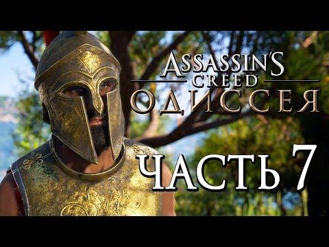 Прохождение Assassin's Creed Odyssey [Одиссея] — Часть 7: СПАРТАНЕЦ-ПРЕДАТЕЛЬ!