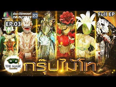 THE MASK วรรณคดีไทย   EP.03 กรุ๊ปไม้โท   11 เม.ย. 62 FULL HD
