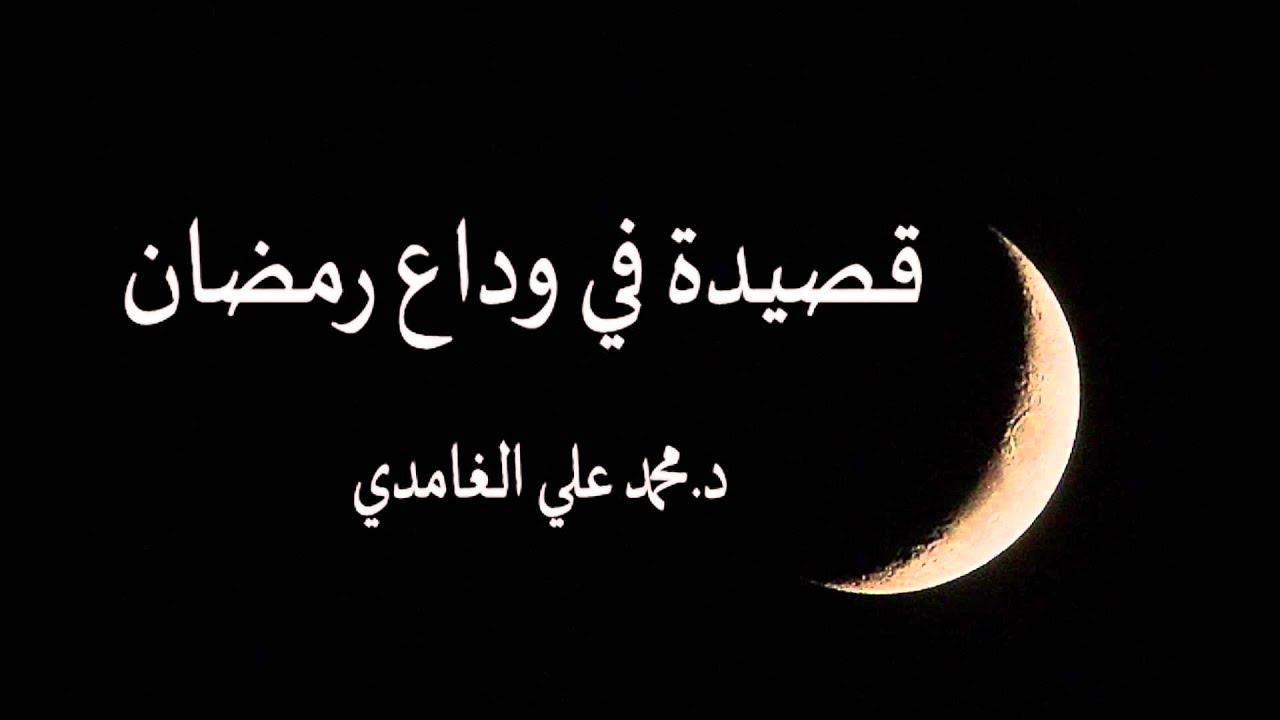 قصيدة في وداع رمضان د محمد علي الغامدي Youtube