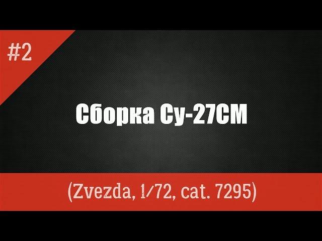 Сборка Су-27СМ - Звезда 1:72 - шаг 2.