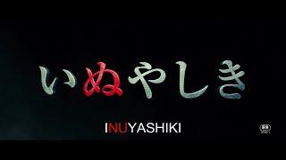 INUYASHIKI 【Fuji TV Official】
