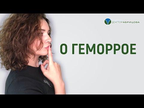 О ГЕМОРРОЕ. Прямой эфир с Марьяной Абрицовой 29.09.2017