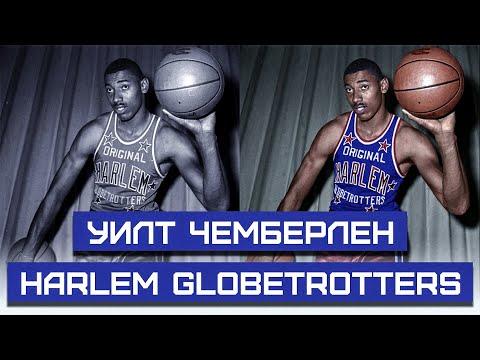 Уилт Чемберлен в Harlem Globetrotters. Приезд в Москву | Smoove