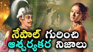 నేపాల్ దేశం గురించి మీకు తెలియని నిజాలు || Unknown facts about NEPAL Country in Telugu