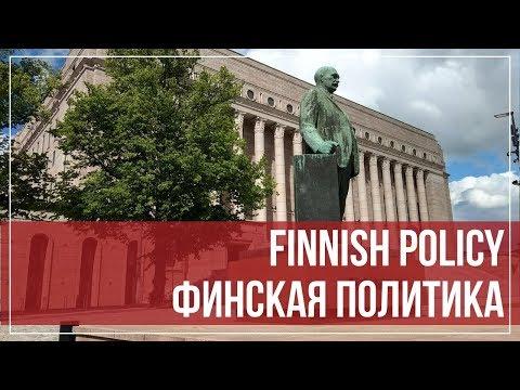 Финская политика. Сравнение России и Финляндии. Finnish Policy