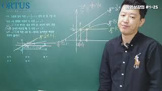 수학하 #1-25