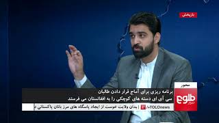 MEHWAR: Change In CIA Strategy Against Taliban Discussed