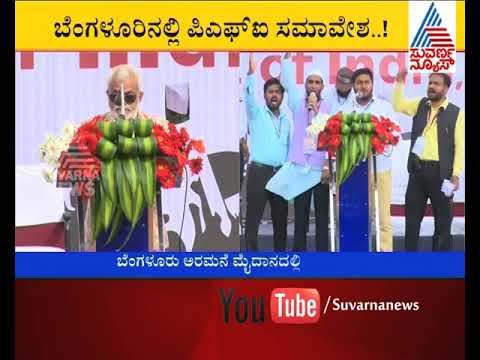 PFI Grand Conference in Bangalore | Suvarna News Exclusive