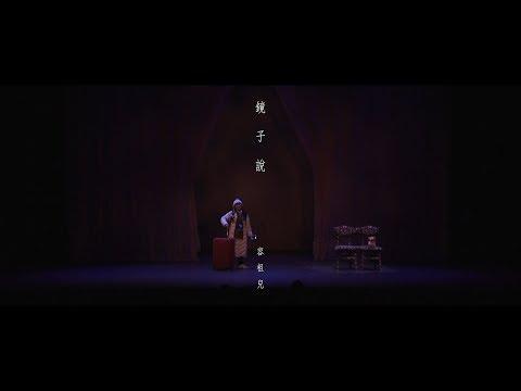 """容祖兒 Joey Yung《鏡子說》(""""29+1""""舞台劇主題曲) [Official MV]"""