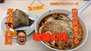 Welcome to MotechanTv Japan hokkaido sapporo ramen gojyogen 北海道...