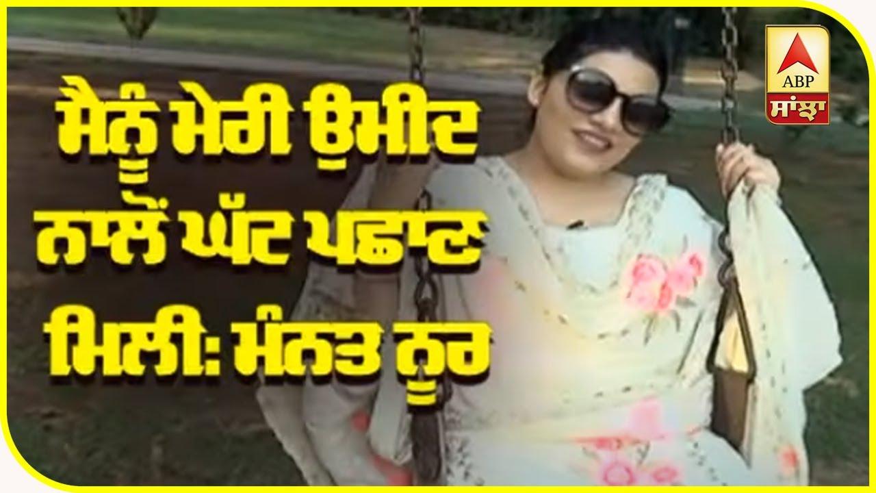 Mannat Noor EXCLUSIVE | Latest Interview | Laung Lachi | ABP Sanjha