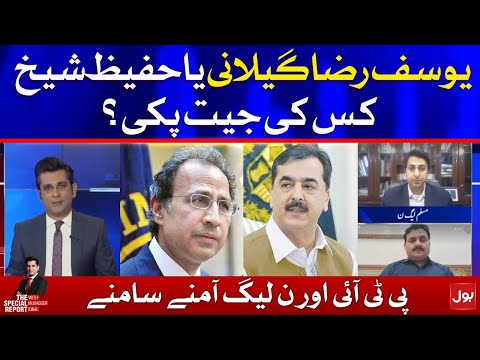 Senate Election - Yousuf Raza Gillani vs Hafeez Shiekh