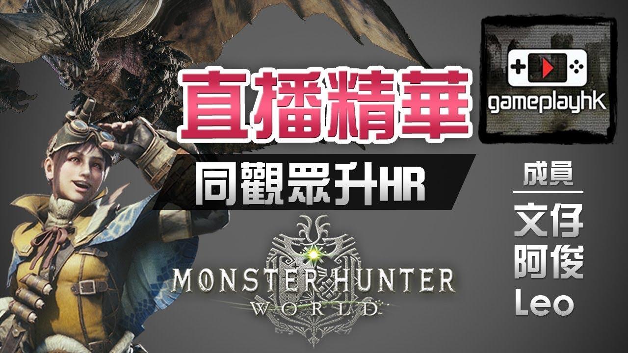 MHW 直播重溫 #1 觀眾幫貓車俊屠龍升HR   Monster Hunter World - YouTube