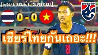 คอมเมนต์ชาวเวียดนาม หลังทีมชุด U18 ทำได้แค่เสมอทีมชาติไทย 0-0 ส่อแววตกรอบแรกศึกชิงแชมป์อาเซี่ยน