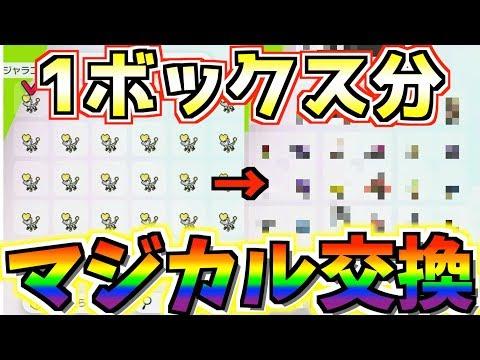 ソードシールド ポケモンボックスの入手方法と効果まとめ ポケモン剣
