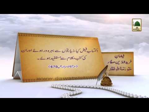 History in Urdu - Faizan e Hazrat Sheikh Farid ud Deen Attar(29 Rabi ul Aakhhir)