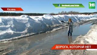 Жители посёлка Татваленка сообщают щебёночную дорогу в город начинает размывать Казань ТНВ