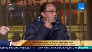 رأي عام – د. أحمد حسن للنائب محمد فؤاد: