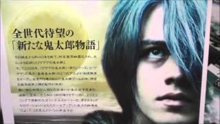 ゲゲゲの鬼太郎 千年呪い歌 A 2008 映画チラシ 2008年7月12日公開 【映...