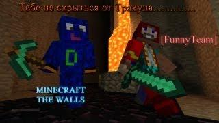Трахун Нагибатор-Minecraft-[The Walls]
