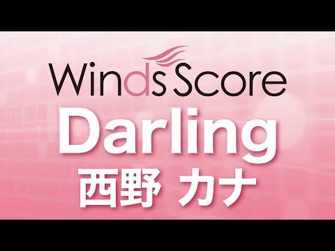 WSJ-14-030 Darling/西野カナ(吹奏楽J-POP)