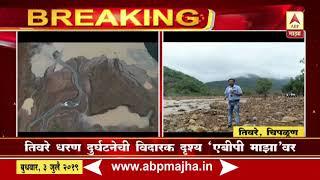 Chiplun | Tiware dam tragedy through drone