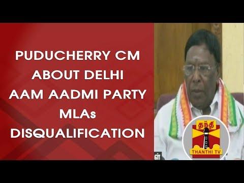 Puducherry CM Narayanasamy About Delhi Aam Aadmi Party MLAs Disqualification | Thanthi TV