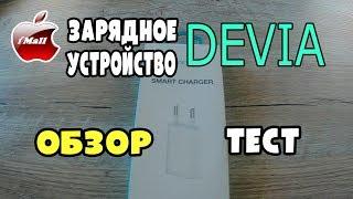 """Умная зарядка"" DEVIA, обзор, тест | Smart charger DEVIA, review, test"