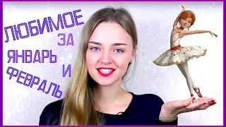 Lime Like #6 ЛЮБИМОЕ Января и Февраля NataLime