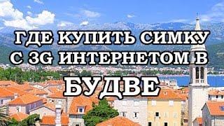 видео СИМ карты 3G/4G для модема - цены, продажа, доставка по Москве