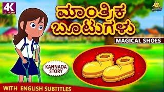 Kannada Moral Stories for Kids - ಮಾಂತ್ರಿಕ ಬೂಟುಗಳು | Magical Shoes | Kannada Fairy Tales | Koo Koo TV