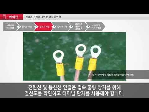 LG휘센 상업용 천장형 에어컨 설치 동영상