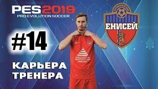 Прохождение PES 2019 [карьера] #14 Финал первого сезона
