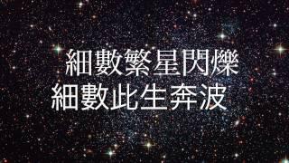 星空-五月天