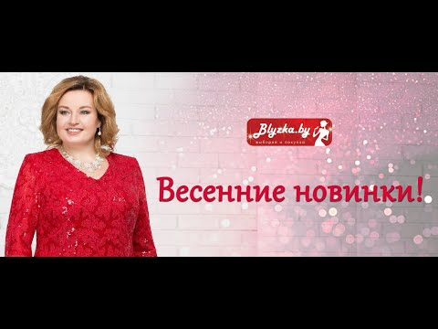 Весенние новинки 2019 в Интернет-магазине Блузка бай / Blyzka.by