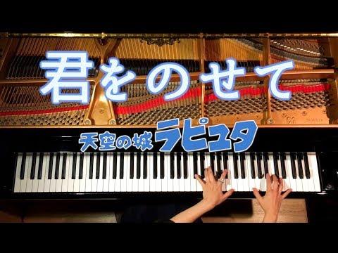 君をのせて-天空の城ラピュタ【Carrying you-Laputa】ピアノ-Piano/ CANACANA