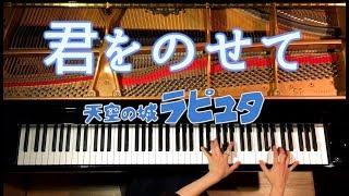 君をのせて-天空の城ラピュタ【Carrying you-Laputa】ピアノ-Piano/ CANACANA thumbnail