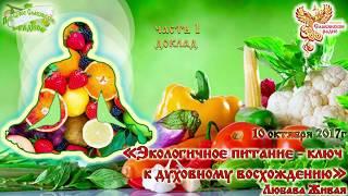 Экологичное питание - ключ к духовному восхождению. Часть 1