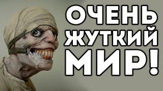 ОЧЕНЬ ЖУТКИЙ МИР!