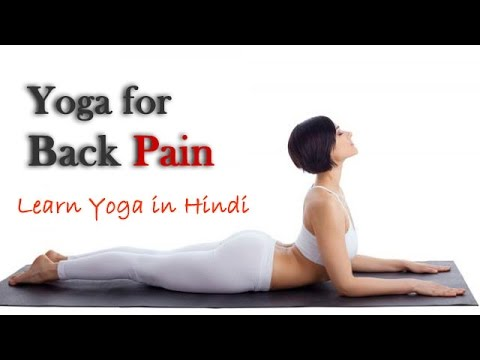 yoga for back pain  lower back pain relief relaxation