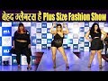 Download Video Lakme Plus Size Fashion Show will AMAZE You, WATCH the Ramp Walk Video | FilmiBeat MP4,  Mp3,  Flv, 3GP & WebM gratis