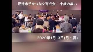 【ダイジェスト版】2020年 沼津市手をつなぐ育成会 二十歳の集い