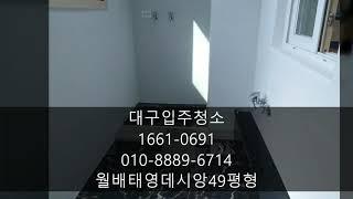 대구청소업체 월배 태영데시앙49평 입주청소