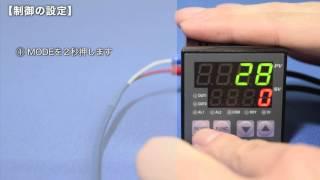 ミスミ温度調節器MTCTR 温度制御設定方法