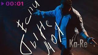 Ka-Re - Если ты не моя | Official Audio | 2019