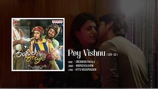 Rey Vishnu (Version 02) || Rangula Raatnam Songs || Raj Tarun, Chitra Shukla || Shreeranjani