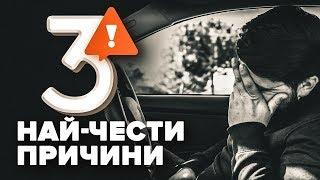 VW SHARAN (7M8, 7M9, 7M6) безплатни видео инструкции: 3 Най-често срещани причини, поради които колата не пали | AUTODOC