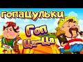 Українські Пісні Збірка Гопацульки Гоп ца ца Веселі та Позитивні Українські Народні Пісні mp3