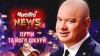 Загони Путіна погрожують Байдену ЧистоNews 2021